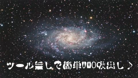 M33_kantan_UMD.jpg