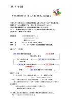 余市ツアー20110226