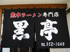 IMG_6402-kumamoto.jpg