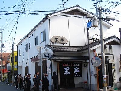 IMG_6418-kumamoto.jpg