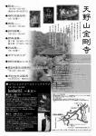 kangetsu_a4_ura.jpg