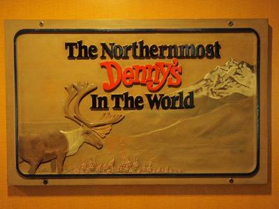 最北デニーズ