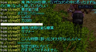 Dec12_chat02.jpg