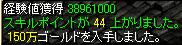 Dec12_himitsu01.jpg