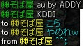 Nov27_Chat19.jpg