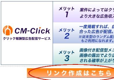 CM-Click02.jpg