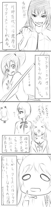 マジカノ漫画