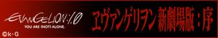 エヴァンゲリヲン新劇場版:序-2008年4月25日DVD特装版発売2