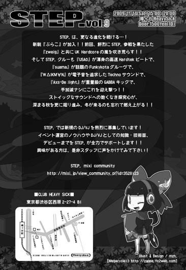 step9_back.jpg
