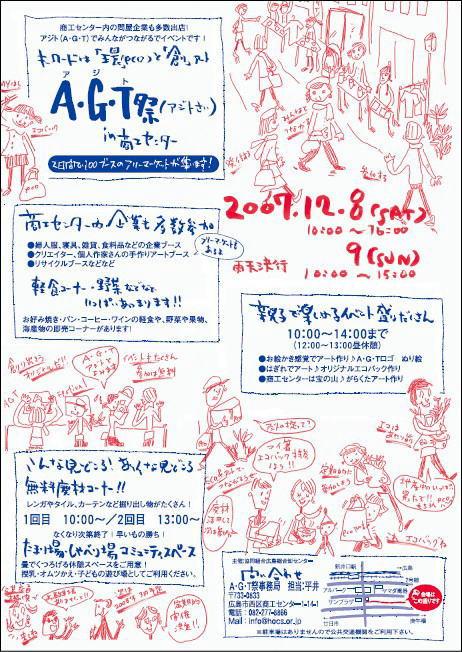 agt-poster