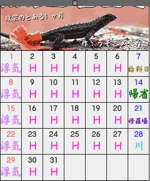 2007・10・8カレンダー2