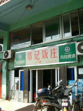 2007・10・16酢豚の店1