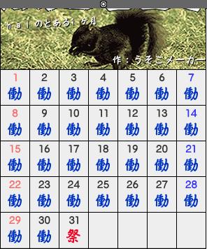 2007・10・8カレンダー1