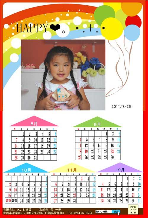 のんたんブログ用カレンダー