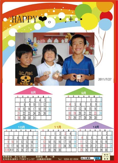 しんぺいkun&はるchanブログ用カレンダー