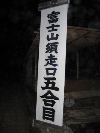 071011 富士山須走口5合目
