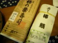 柿の葉寿司&棒寿司