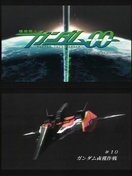 07年12月08日17時59分-TBSテレビ-機動戦士ガンダム00  「無差別報復」-0