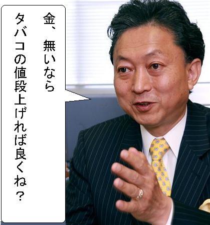 タバコ税 田中晶