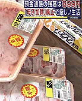 田中晶肉に値段