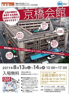 京橋会館パンフレット