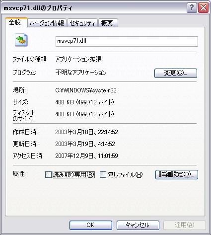 MSVCP71.DLL(XP) MSVCR71.DLL