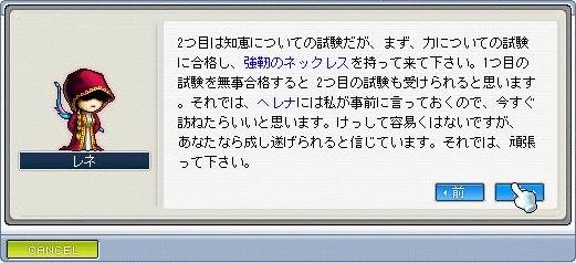 レネ様→ヘレナ様