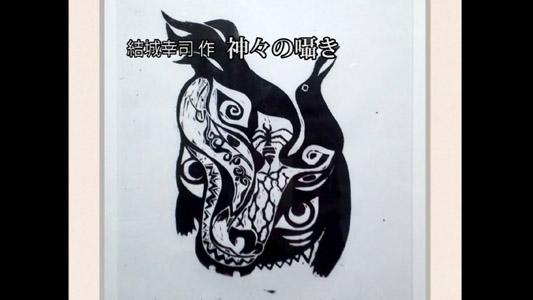結城氏の木版画「神々の囁き」