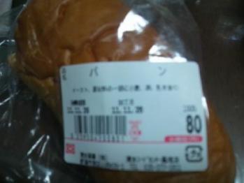 まさにパン。「パン」と名乗るだけのことはあった。