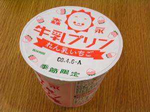 牛乳プリン(れん乳いちご味)