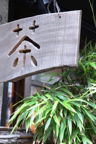 小梅茶屋の看板