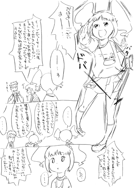 やよいと律子とヌスンさん1