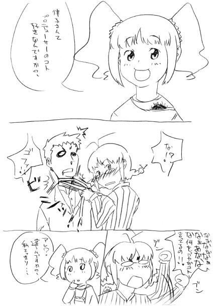 やよいと律子とヌスンさん2