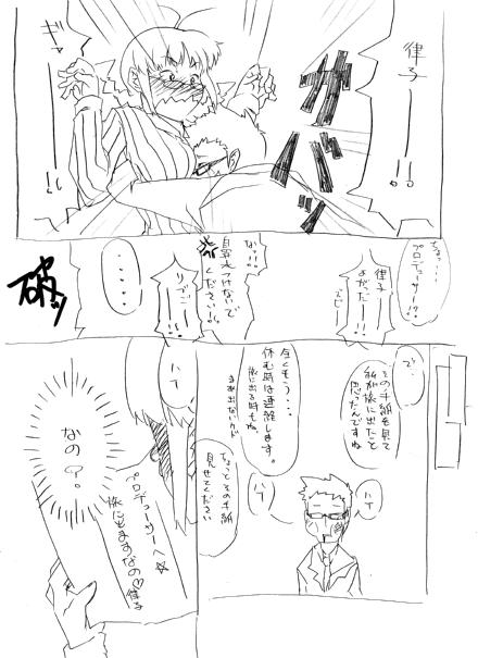 ヌスン律子ミキ2