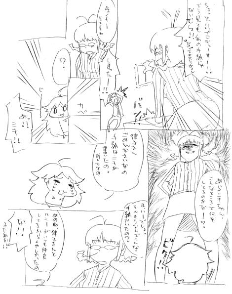 ヌスン律子ミキ3