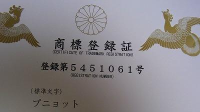 特許庁からの商標通知2
