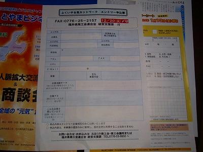 来年の商談会申し込み期限 fukui