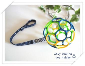 toy holder