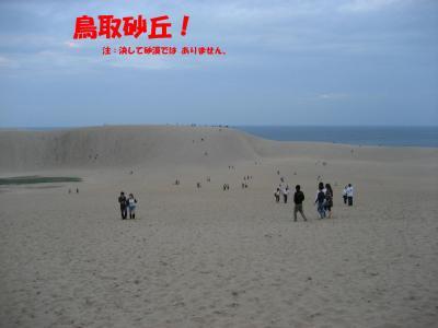 20071012_鳥取1