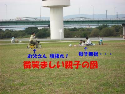 20071015_河川敷2