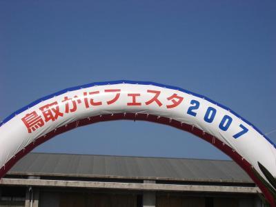 20071125_鳥取7