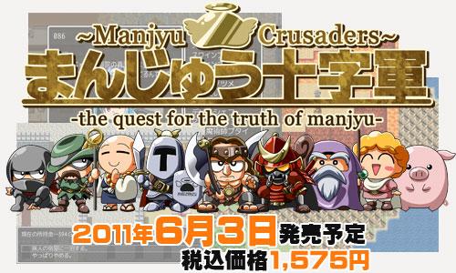 まんじゅう十字軍 6月3日発売予定!