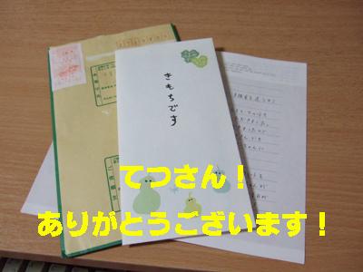 2009_10070023.jpg