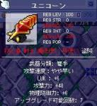 0902ユニコ