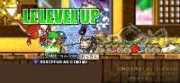 1222蛙討伐LVUP