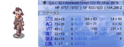 AssassinCross