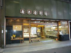 喜久屋05
