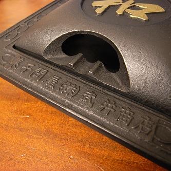 南部鉄器 灰皿 03菓子問屋・・・・