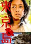 映画東京島1-1