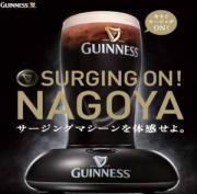 surger_guiness.jpg